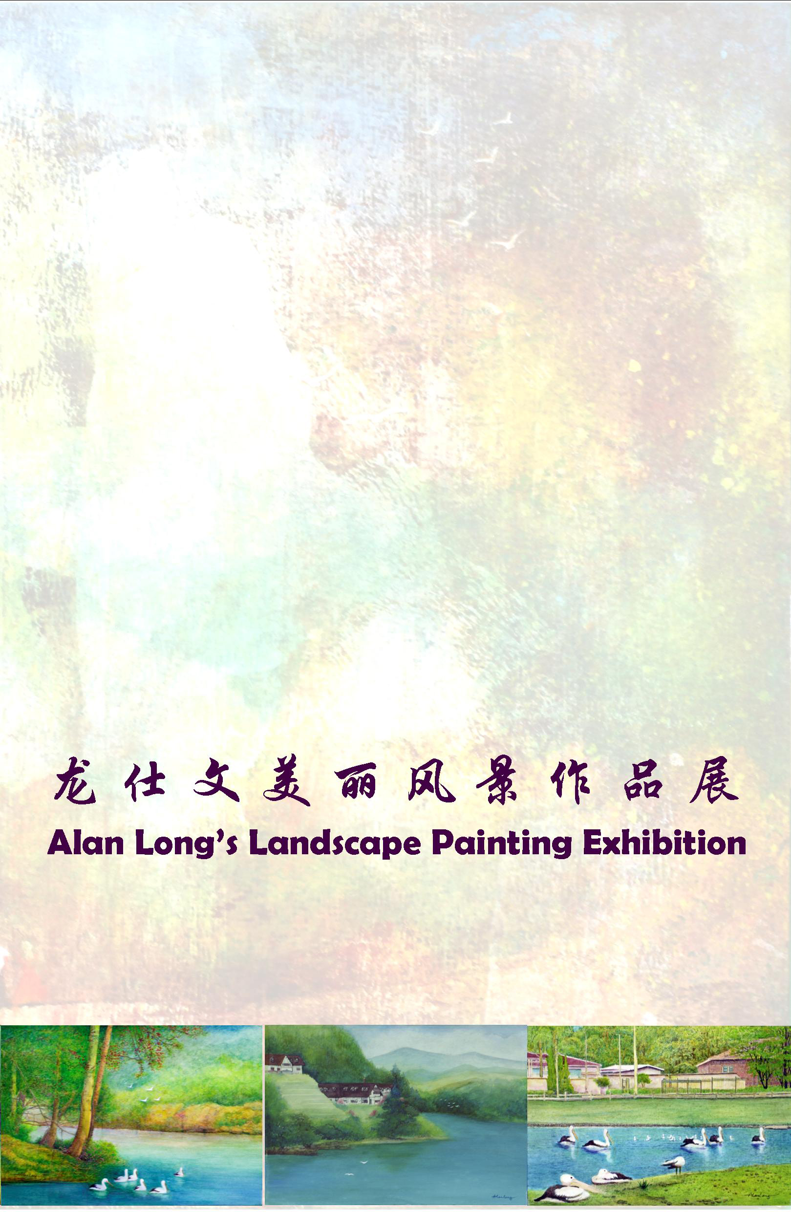 Invitation Alan's Art Exhibition cover_edited