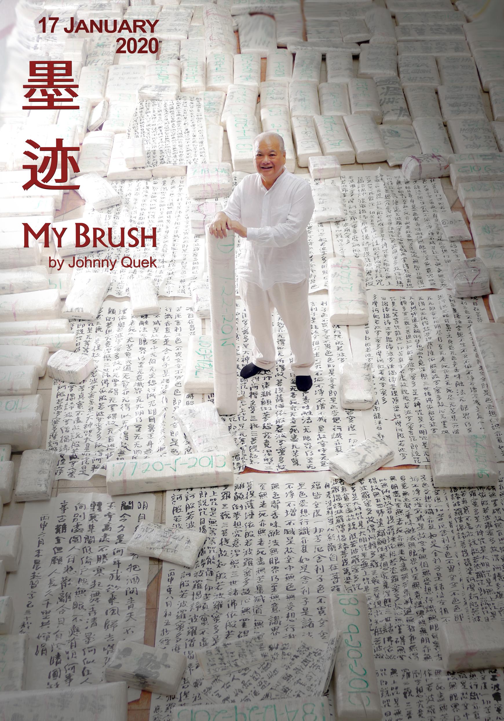 MY BRUSH by Johnny Quek 17 Jan - 23 Feb 2020